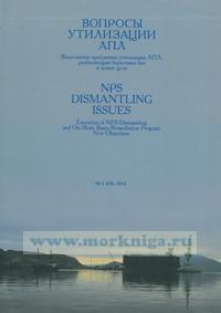 Вопросы утилизации АПЛ. NPS dismatling issues. № 1 (23), 2012. Выполнение программы утилизации АПЛ, реабилитации береговых баз и новые цели