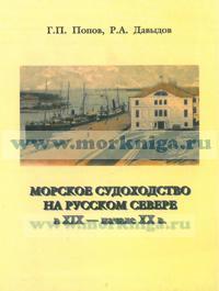 Морское судоходство на Русском Севере в XIX - начале ХХ в.в. Книга первая