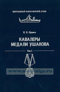 Кавалеры медали Ушакова. Том 1