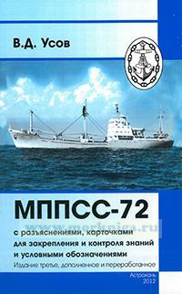 МППСС - 72 с разъяснениями, карточками для закрепления и контроля знаний и условными обозначениями (3-е издание, дополненное и переработанное) Твердый переплет