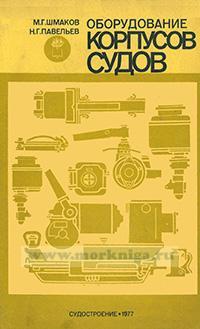 Оборудование корпусов судов. Конструкции и проектирование