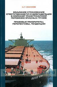 Взаимное страхование ответственности судовладельцев в морской трансграничной перевозке опасных грузов: правовые приоритеты, перспективы, тенденции