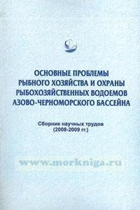 Основные проблемы рыбного хозяйства и охраны рыбохозяйственных водоемов Азово-Черноморского бассейна Сборник научных трудов 2008-2009 гг.