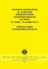 Сборник циркуляров и резолюций 82 сессии Комитета ИМО по безопасности на море (29 ноября - 08 декабря 2006 г.). Охрана судов и портовых средств