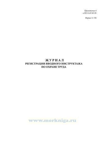 Журнал регистрации вводного инструктажа по охране труда Форма 11-ТБ