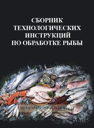 Сборник технологических инструкций по обработке рыбы. В 2-х томах