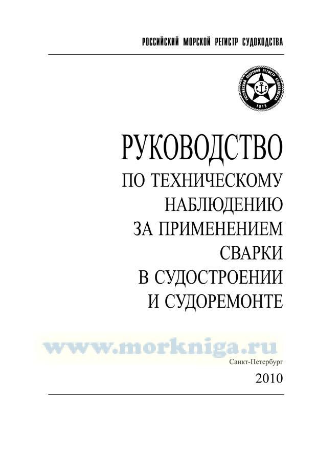 Руководство по техническому наблюдению за применением сварки в судостроении и судоремонте, 2010 (включая приложение)