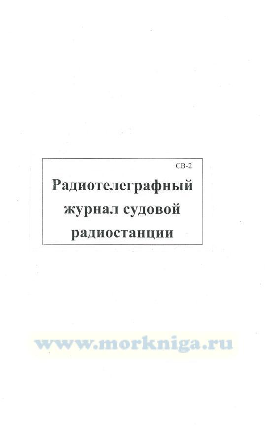 Радиотелеграфный журнал судовой радиостанции (форма СВ-2)