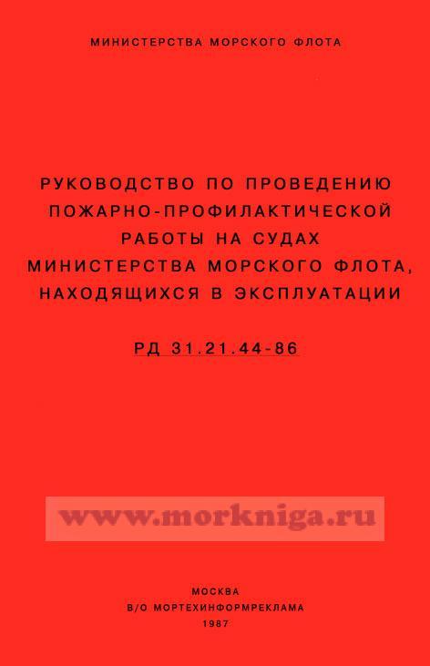 Руководство по проведению пожарно-профилактической работы на судах ММФ, находящихся в эксплуатации. РД 31.21.44-86