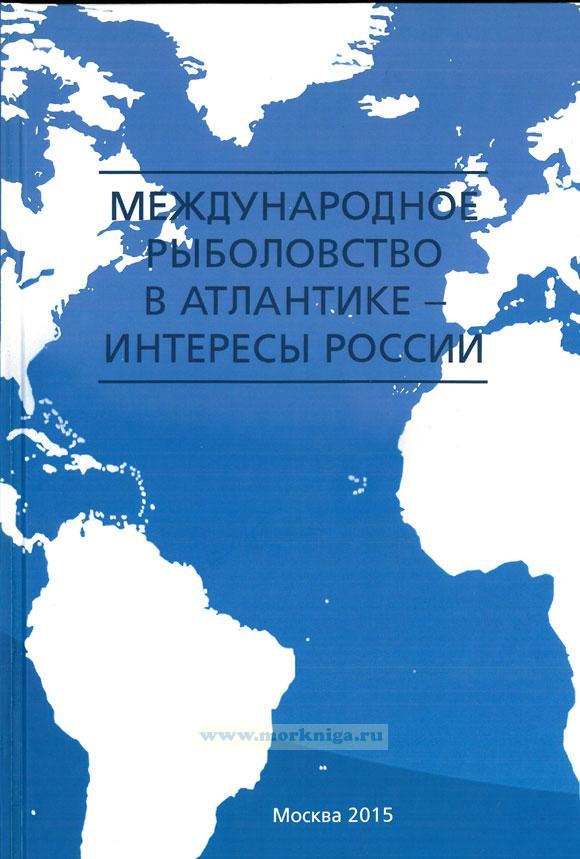 Международное рыболовство в Атлантике - интересы России