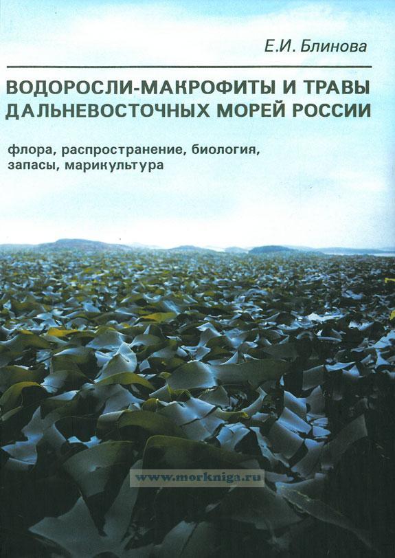 Водоросли-макрофиты и травы дальневосточных морей России (флора, распростронение, биология, запасы, марикультура)