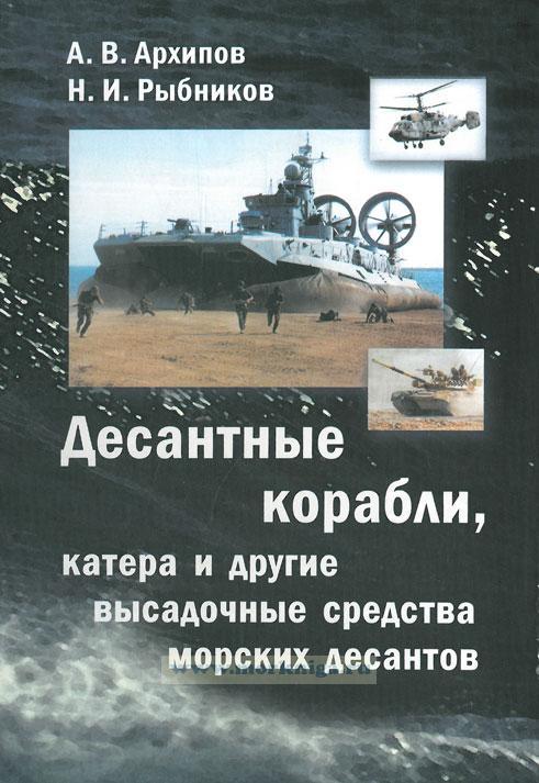 Десантные корабли, катера и другие высадочные средства морских десантов