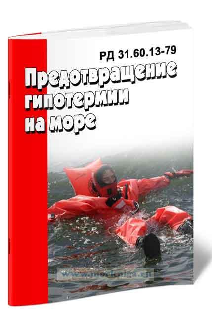 РД 31.60.13-79 Предотвращение гипотермии на море 2020 год. Последняя редакция