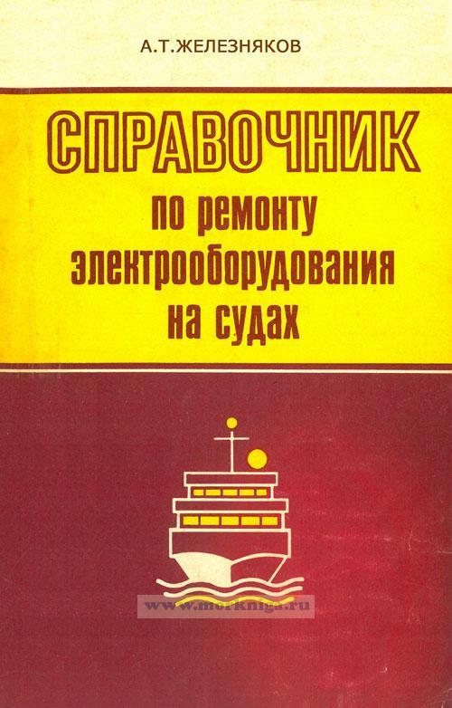 Справочник по ремонту электрооборудования на судах