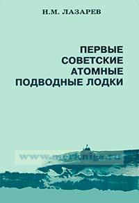Первые советские атомные подводные лодки