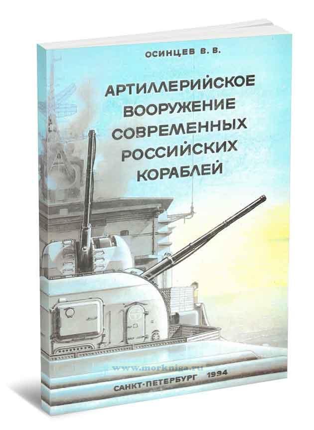 Артиллерийское вооружение современных российских кораблей