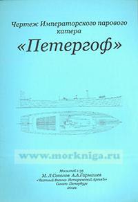Чертежи кораблей Российского флота. Императорский паровой катер