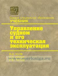 Управление судном и его техническая эксплуатация, 2-е изд.