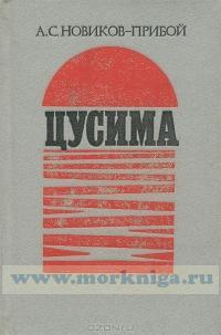 Цусима: Роман. Книги первая и вторая