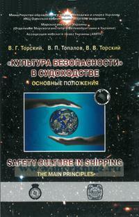 Культура безопасности в судоходстве: основные положения. Safety culture in shipping the man principles