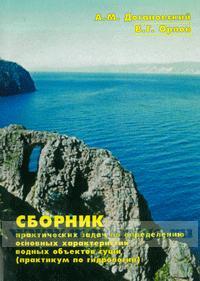 Сборник практических задач по определению основных характеристик водных объектов суши. Практикум по гидрологии