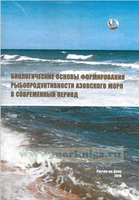 Биологические основы формирования рыбопродуктивности Азовского моря в современный период