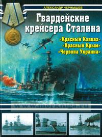 Гвардейские крейсера Сталина.