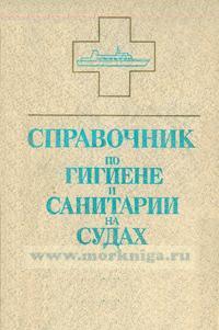 Справочник по гигиене и санитарии на судах