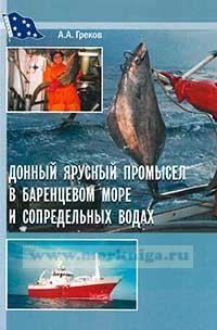 Донный ярусный промысел в Баренцовом море и сопредельных водах