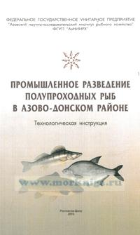 Промышленное разведение полупроходных рыб в Азово-Донском районе. Технологическая инструкция.