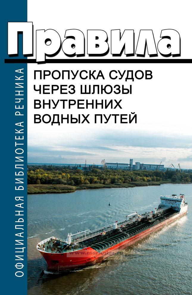 Правила пропуска судов через шлюзы  внутренних водных путей РФ 2019 год. Последняя редакция