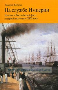 На службе Империи. Немцы и Российский флот в первой половине XIX века