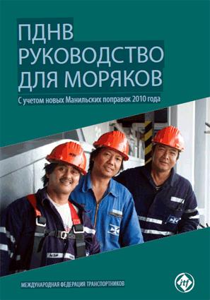 ПДНВ. Руководство для моряков. С учетом новых Манильских поправок 2010 года