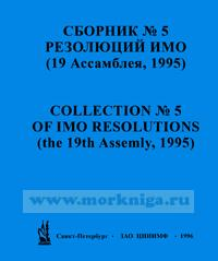 Сборник № 5 резолюций ИМО. Collection No.5 of IMO Resolutions