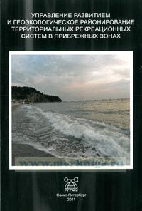 Управление развитием и геоэкологическое районирование территориальных рекреационных систем в прибрежных зонах