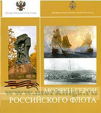 Моряки-герои Российского флота