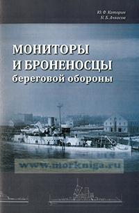 Мониторы и броненосцы береговой обороны