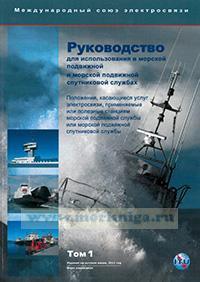 Руководство для использования в морской подвижной службы и морской подвижной спутниковой службах. В 2-х томах. Издание 2011 года
