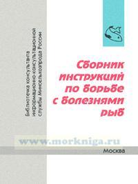 Сборник инструкций по борьбе с болезнями рыб