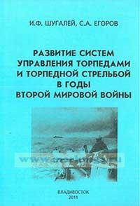 Развитие систем управления торпедами и торпедной стрельбой в годы Второй Мировой войны