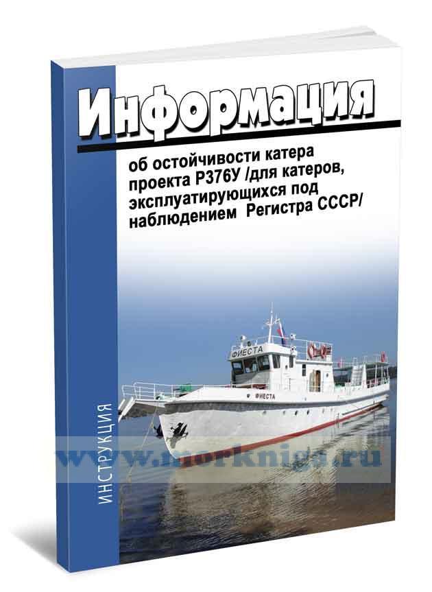 Информация об остойчивости катера проекта Р376У