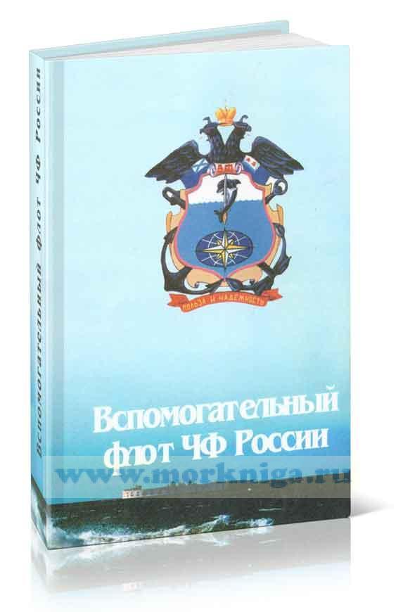 Вспомогательный флот ЧФ России