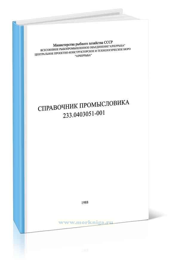 Справочник промысловика 233.0403051-001