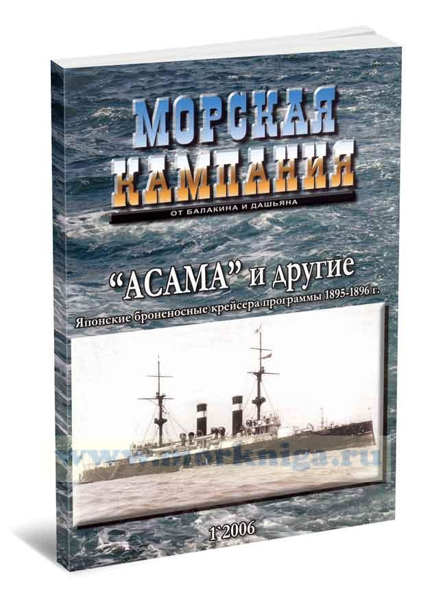 Журнал Морская кампания №1 2006. «Асама» и другие. Японские броненосные крейсера программы 1895-1896 г.
