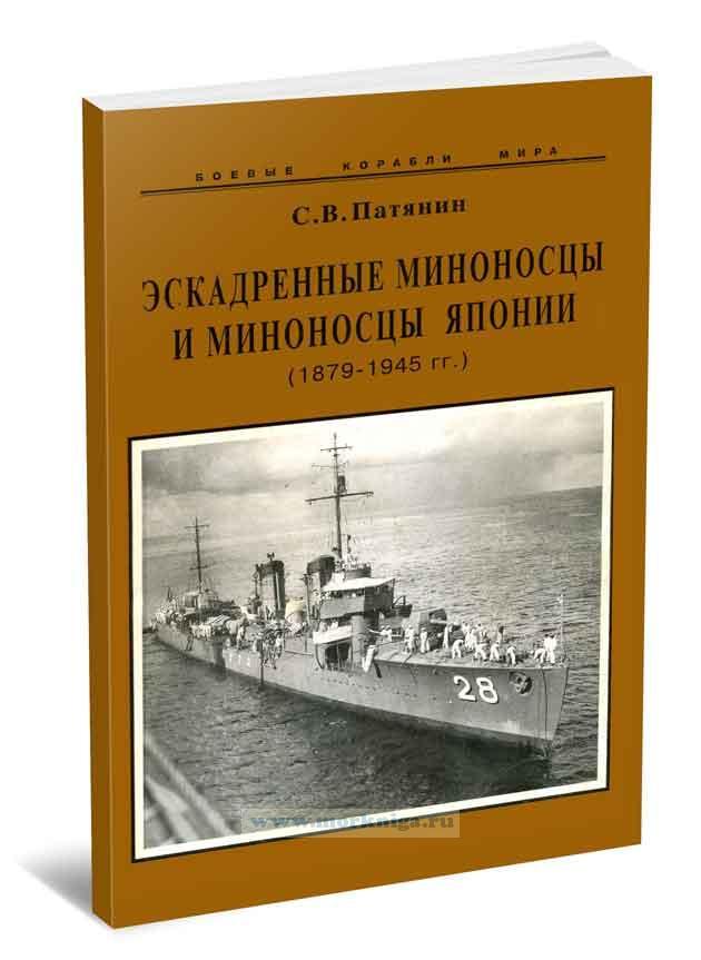Эскадренные миноносцы и миноносцы Японии 1879-1945 гг.
