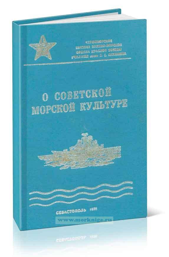 О советской морской культуре