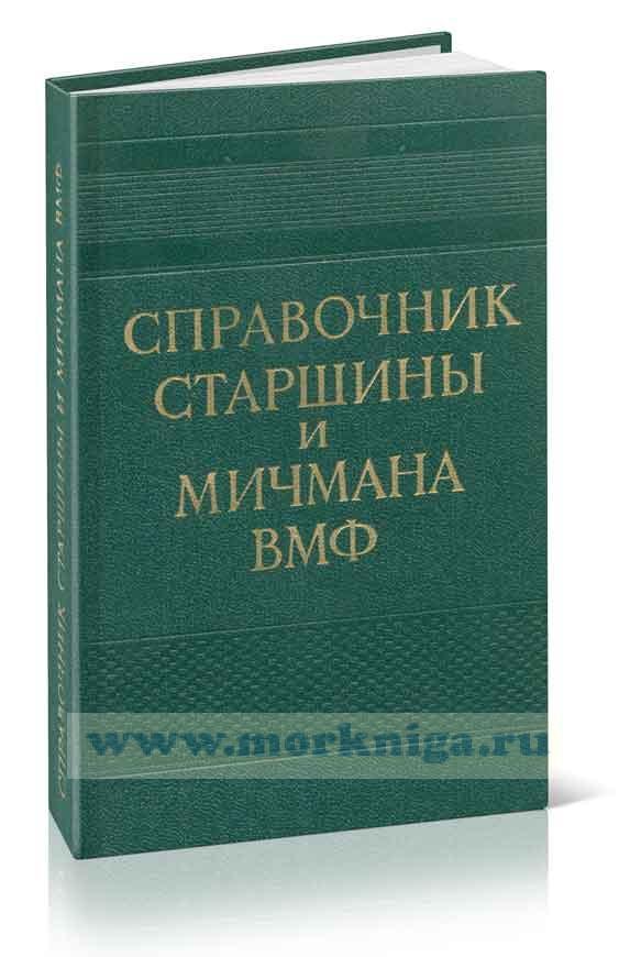 Справочник старшины и мичмана ВМФ