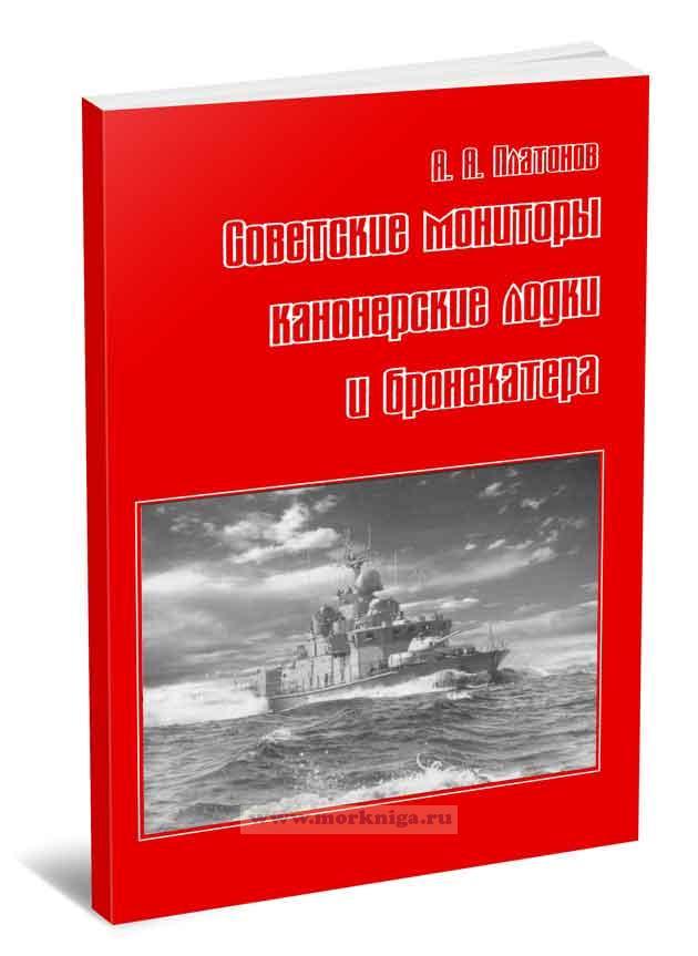 Советские мониторы, канонерские лодки и бронекатера. Часть 2