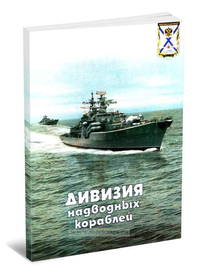 Дивизия надводных кораблей