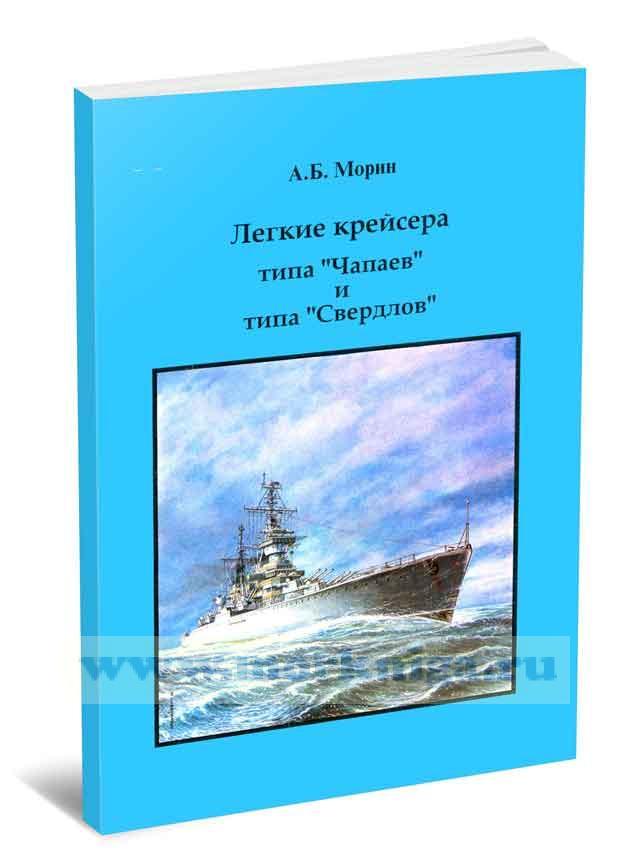 Легкие крейсера типа